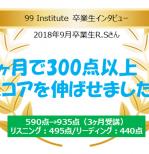 2018年9月卒業生インタビュー 590点→935点