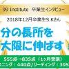 2018年12月卒業生インタビュー第2弾 555点→835点