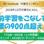 2018年12月卒業生インタビュー第1弾 770点→905点